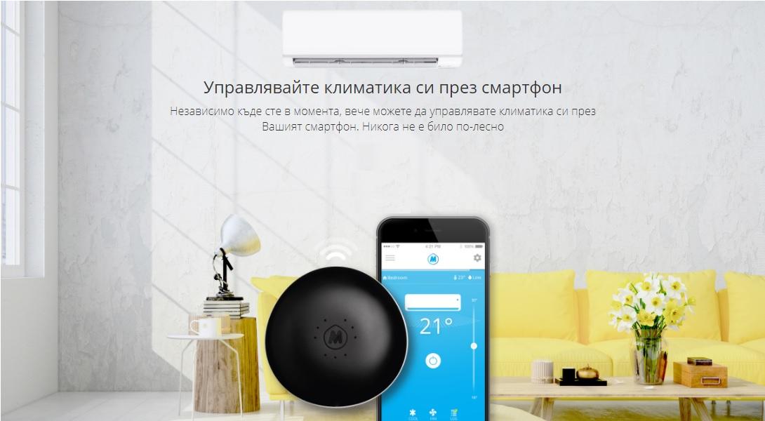 WiFi контролер за климатик Melissa Climate